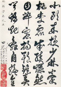 Poem by Prof. Tien Lung to Sifu Linn